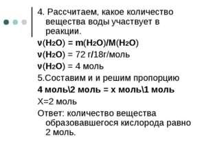 4. Рассчитаем, какое количество вещества воды участвует в реакции. ν(Н2О) = m