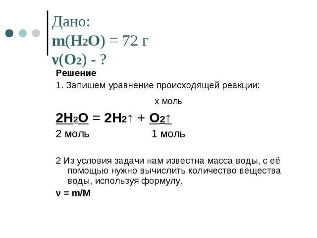 Решение 1. Запишем уравнение происходящей реакции: х моль 2Н2О = 2Н2↑ + О2↑ 2...