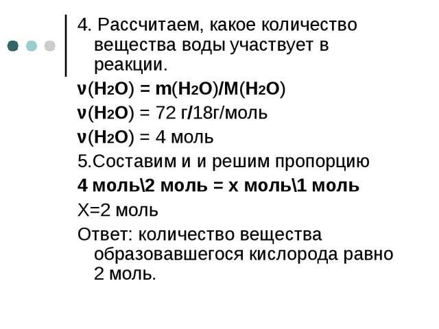4. Рассчитаем, какое количество вещества воды участвует в реакции. ν(Н2О) = m...