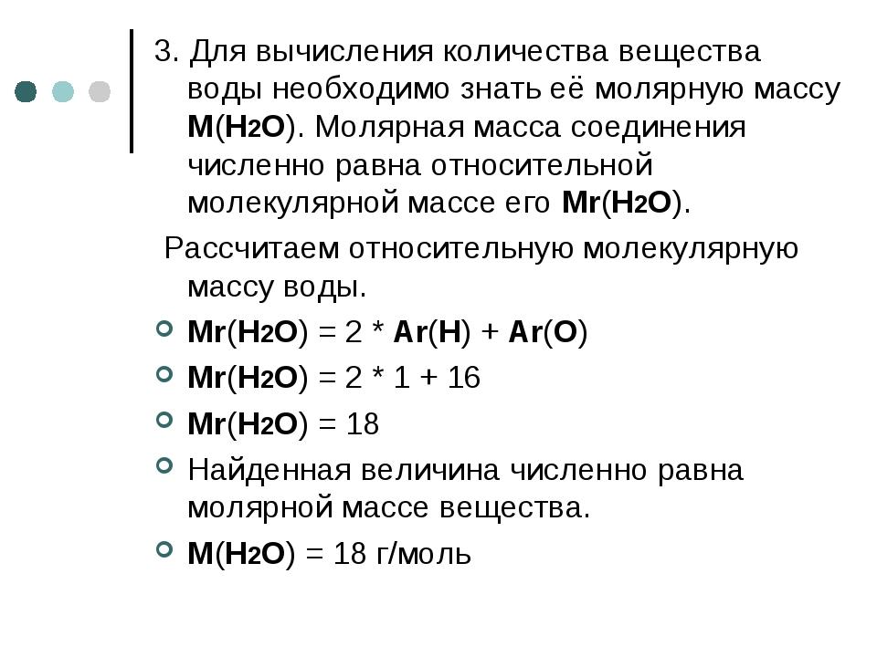3. Для вычисления количества вещества воды необходимо знать её молярную массу...