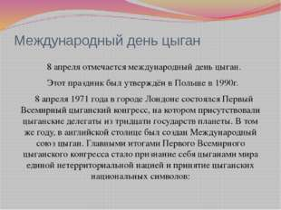Международный день цыган 8 апреля отмечается международный день цыган. Этот п