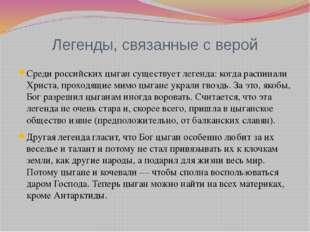 Легенды, связанные с верой Среди российских цыган существует легенда: когда р