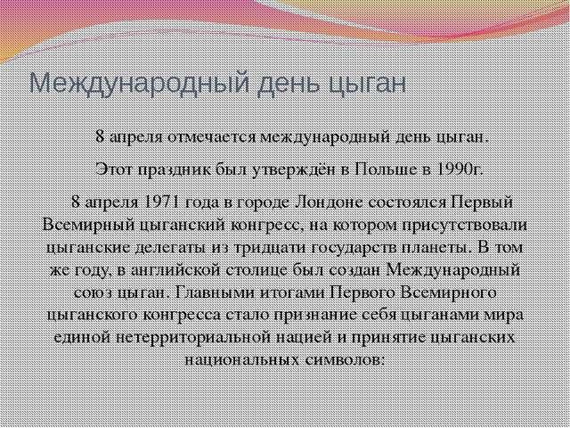 Международный день цыган 8 апреля отмечается международный день цыган. Этот п...