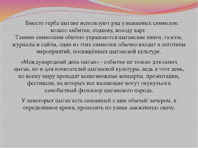 Вместо герба цыгане используют ряд узнаваемых символов: колесо кибитки, подк...