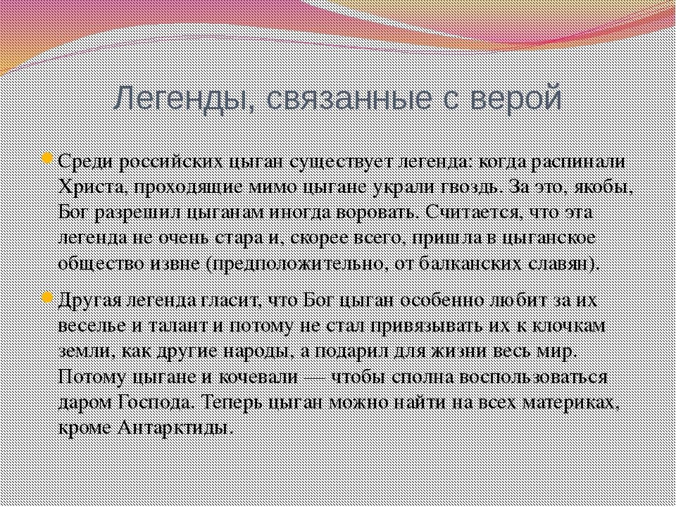 Легенды, связанные с верой Среди российских цыган существует легенда: когда р...