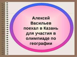 Алексей Васильев поехал в Казань для участия в олимпиаде по географии