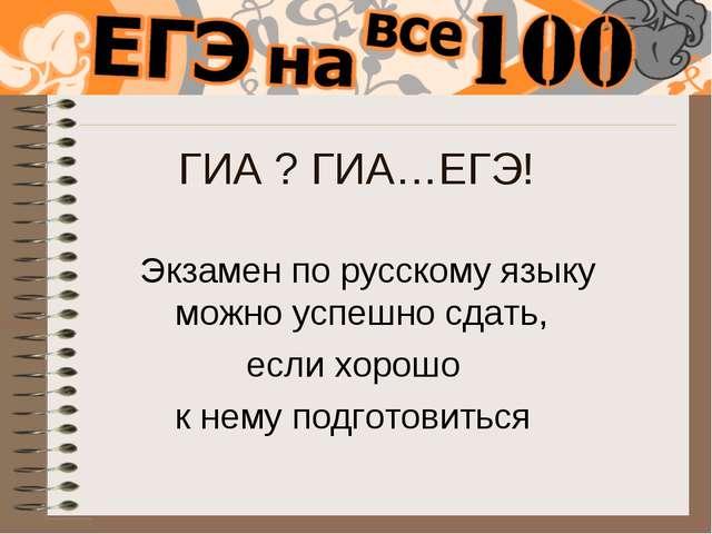 ГИА ? ГИА…ЕГЭ! Экзамен по русскому языку можно успешно сдать, если хорошо к н...
