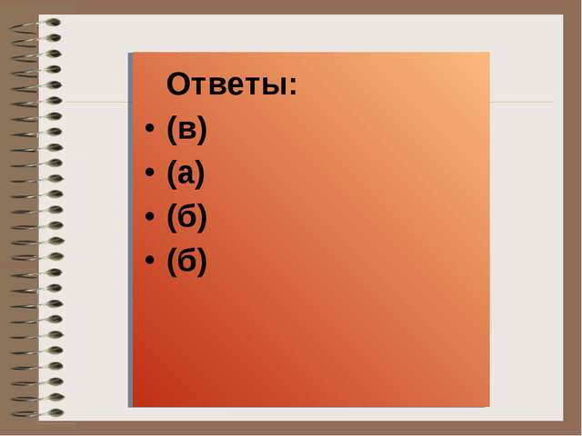 Ответы: (в) (а) (б) (б)