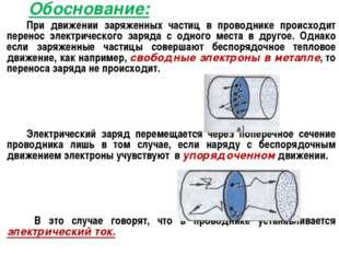 Обоснование: При движении заряженных частиц в проводнике происходит перенос