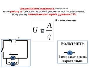 Электрическое напряжение показывает какую работу А совершает на данном участк