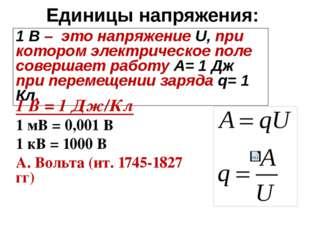 Единицы напряжения: 1 В – это напряжение U, при котором электрическое поле со