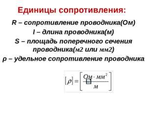 Единицы сопротивления: R – сопротивление проводника(Ом) l – длина проводника(
