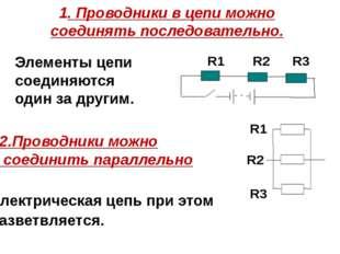 1. Проводники в цепи можно соединять последовательно. Элементы цепи соединяют
