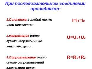 При последовательном соединении проводников: 1.Сила тока в любой точке цепи н