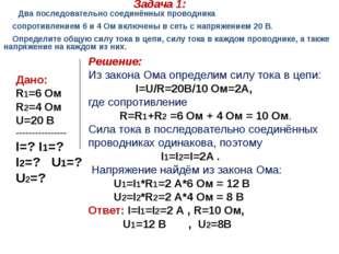 Задача 1: Два последовательно соединённых проводника сопротивлением 6 и 4 Ом