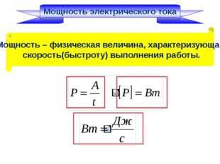 Мощность – физическая величина, характеризующая скорость(быстроту) выполнения