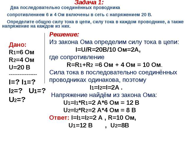 Задача 1: Два последовательно соединённых проводника сопротивлением 6 и 4 Ом...