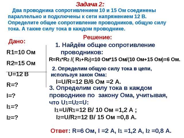 Задача 2: Дано: R1=10 Ом R2=15 Ом U=12 В R=? I=? I1=? I2=? Два проводника соп...
