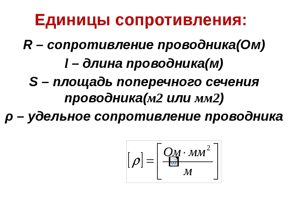 Единицы сопротивления: R – сопротивление проводника(Ом) l – длина проводника(...