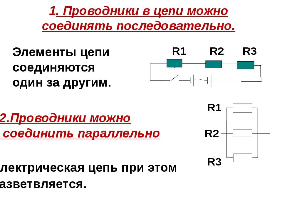 1. Проводники в цепи можно соединять последовательно. Элементы цепи соединяют...