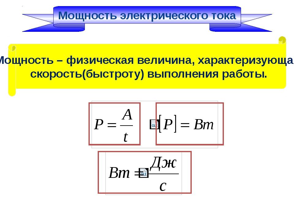 Мощность – физическая величина, характеризующая скорость(быстроту) выполнения...