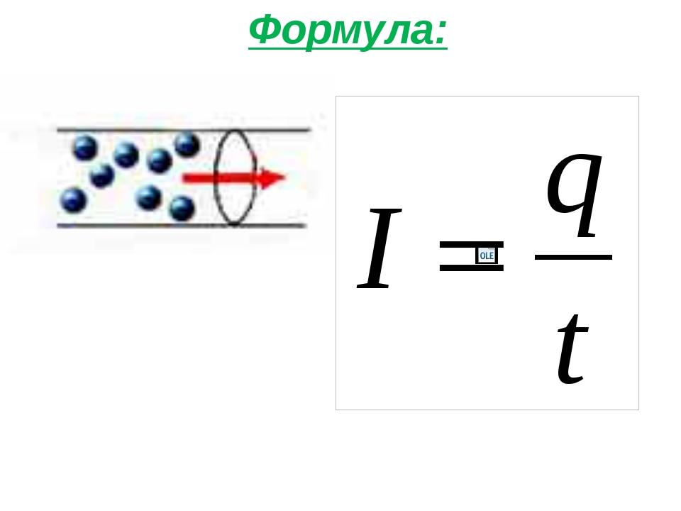 Формула: