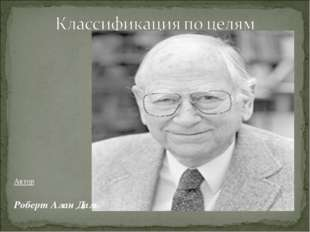 Автор Роберт Алан Даль