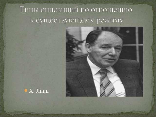 Х. Линц
