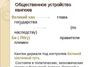 Общественное устройство кангюев Великий хан глава государства (по наследству)