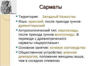 Сарматы Территория: Западный Казахстан Язык: иранский, после прихода гуннов-д
