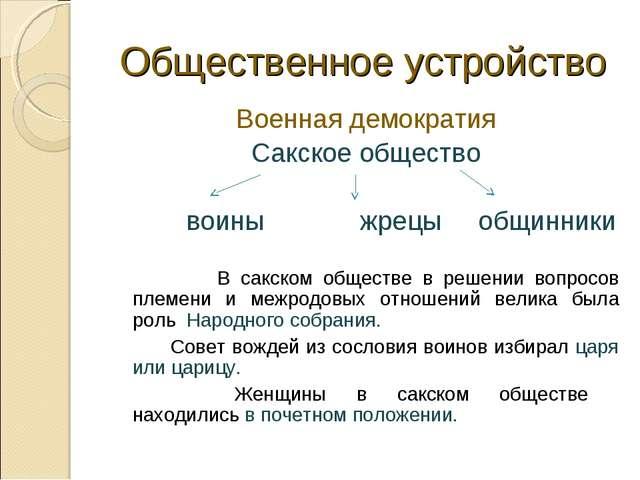 Общественное устройство Военная демократия Сакское общество воины жрецы общин...