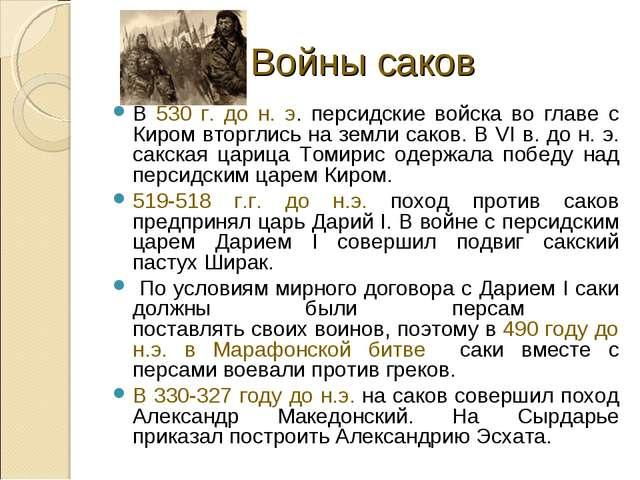 Войны саков В 530 г. до н. э. персидские войска во главе с Киром вторглись на...