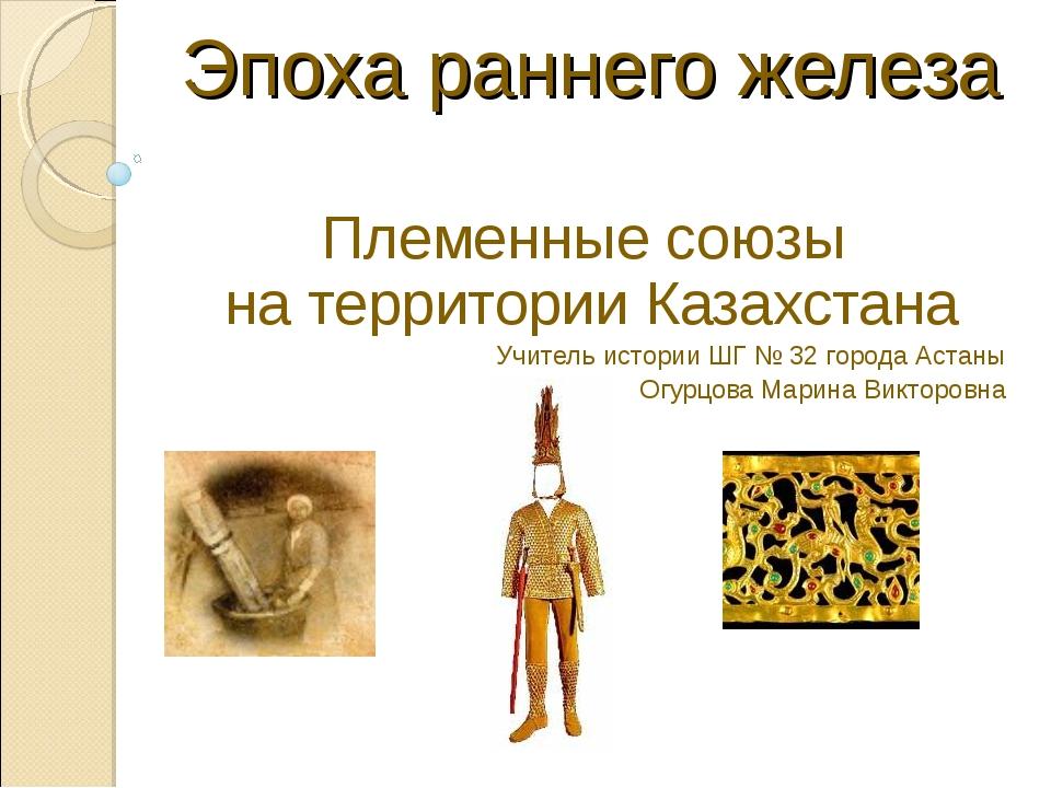 Эпоха раннего железа Племенные союзы на территории Казахстана Учитель истори...