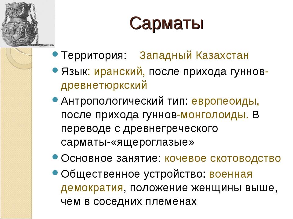 Сарматы Территория: Западный Казахстан Язык: иранский, после прихода гуннов-д...
