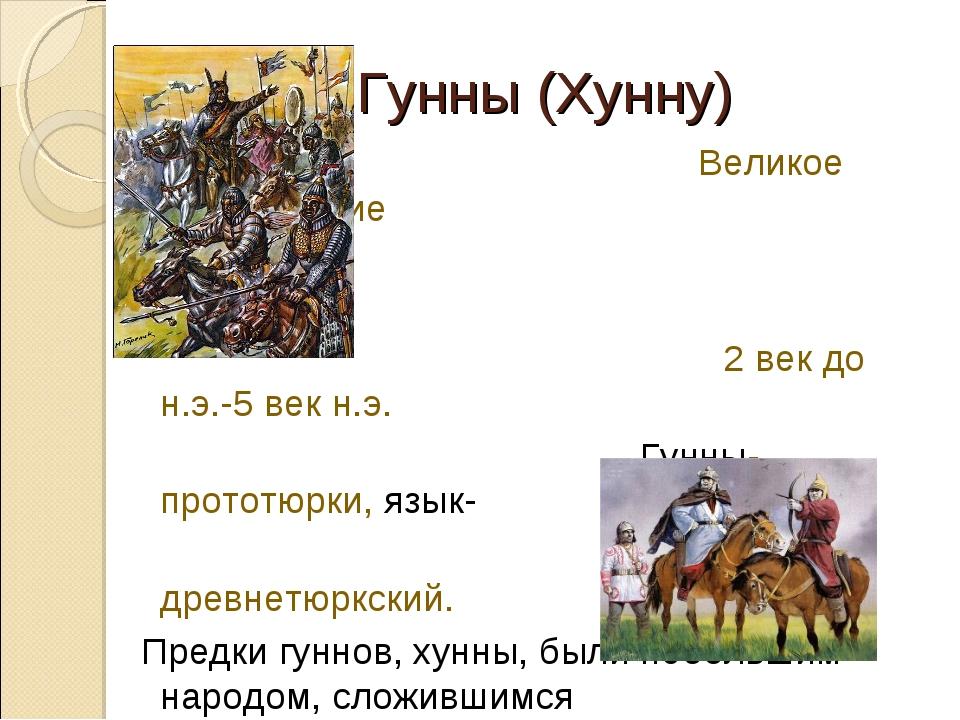 Гунны (Хунну) Великое переселение народов 2 век до н.э.-5 век н.э. Гунны- про...