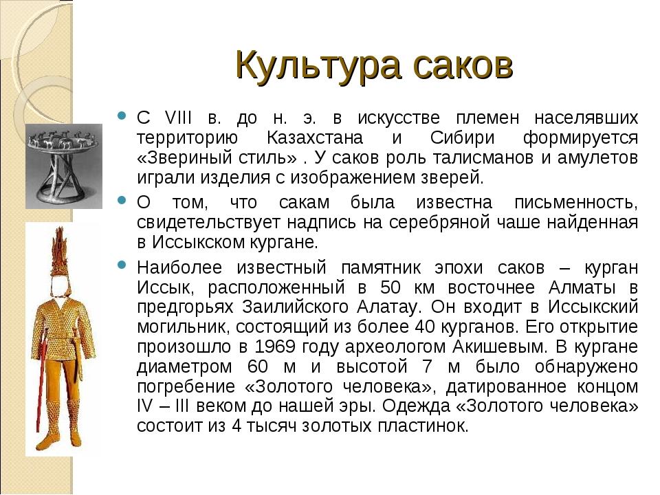 Культура саков С VIII в. до н. э. в искусстве племен населявших территорию Ка...