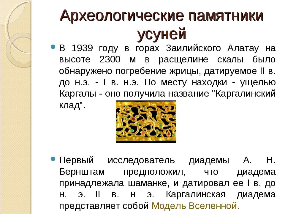 Археологические памятники усуней В 1939 году в горах Заилийского Алатау на вы...
