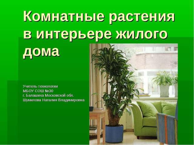 Комнатные растения в интерьере жилого дома Учитель технологии МБОУ СОШ №30 г....