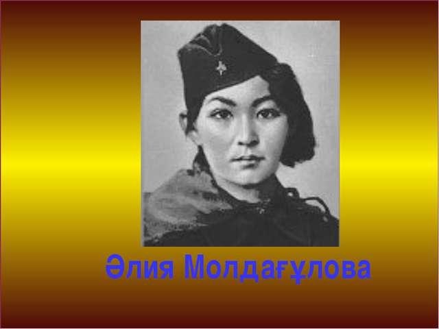 Әлия Молдағұлова
