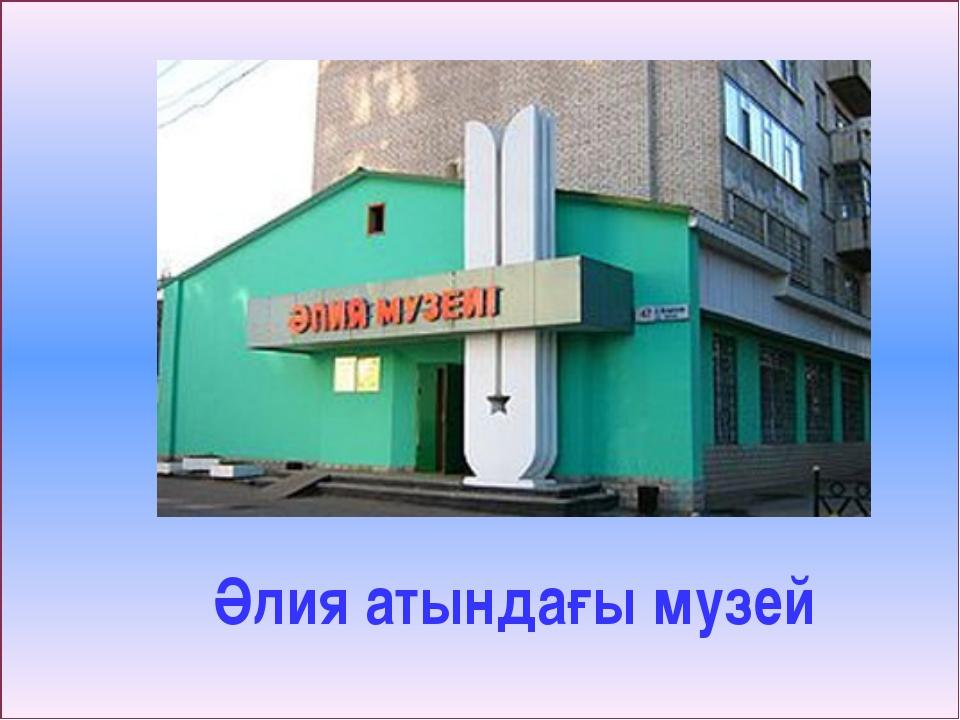 Әлия атындағы музей