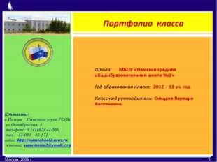 Москва, 2006 г. * Москва, 2006 г.