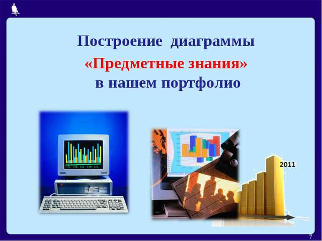 Построение диаграммы «Предметные знания» в нашем портфолио *