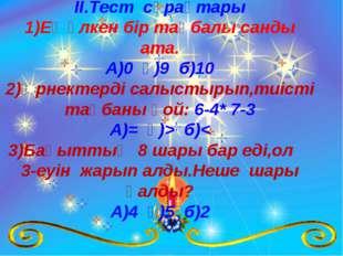 ІІ.Тест сұрақтары 1)Ең үлкен бір таңбалы санды ата. А)0 ә)9 б)10 2)Өрнектерді
