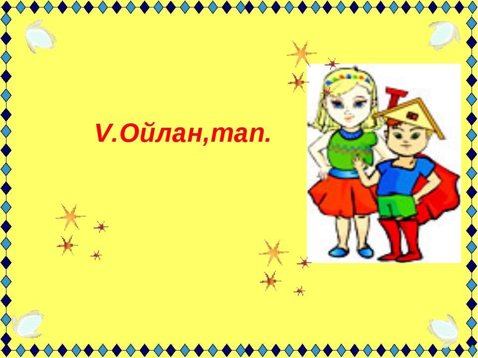 V.Ойлан,тап. user - null