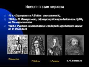 Парацельс Н.Лемери Р.Бойль