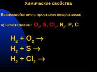 Химические свойства Взаимодействие с простыми веществами: а) неметаллами: O2,