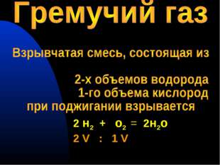 2 н2 + о2 = 2н2о 2 V : 1 V