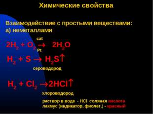 Химические свойства Взаимодействие с простыми веществами: а) неметаллами 2H2