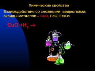 Химические свойства Взаимодействие со сложными веществами: oксиды металлов –