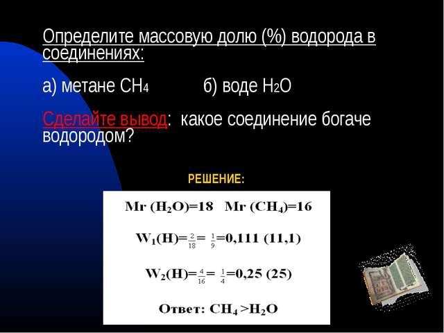 Определите массовую долю (%) водорода в соединениях: а) метане СН4 б) воде Н2...